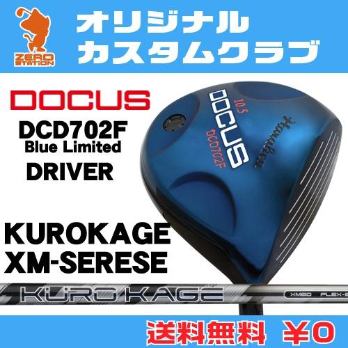 低価格 ドゥーカス DCD702F Blue Limited ドライバーDOCUS DCD702F Limited Blue Blue Limited DRIVERKUROKAGE DCD702F XM カーボンシャフトオリジナルカスタム, 一生堂×アンドミート:af9342fc --- jf-belver.pt