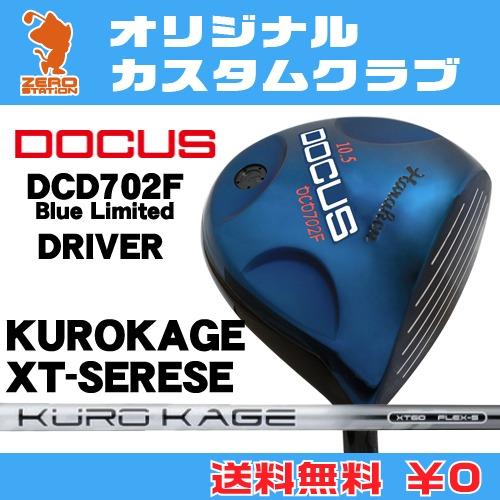 ドゥーカス DCD702F Blue Limited ドライバーDOCUS DCD702F Blue Limited DRIVERKUROKAGE XT カーボンシャフト オリジナルカスタム