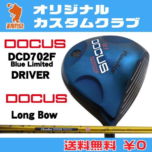 ドゥーカス DCD702F Blue Limited ドライバーDOCUS DCD702F Blue Limited DRIVERLong Bow カーボンシャフトオリジナルカスタム