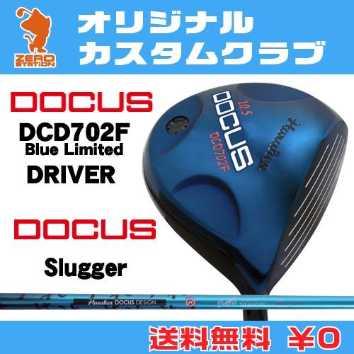 ドゥーカス DCD702F Blue Limited ドライバーDOCUS DCD702F Blue Limited DRIVERSlugger カーボンシャフトオリジナルカスタム