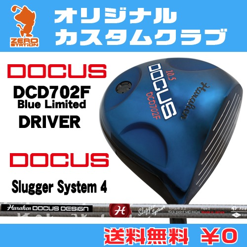 ドゥーカス DCD702F Blue Limited ドライバーDOCUS DCD702F Blue Limited DRIVERSlugger System 4 カーボンシャフトオリジナルカスタム