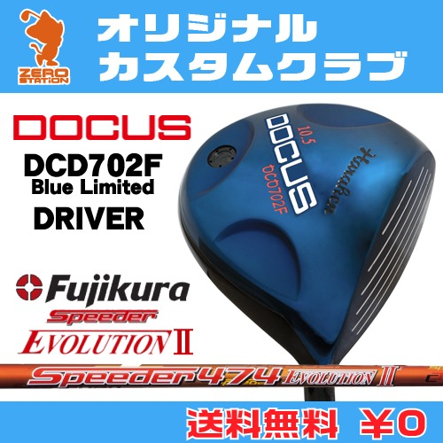 ドゥーカス DCD702F Blue Limited ドライバーDOCUS DCD702F Blue Limited DRIVERSpeeder EVOLUTION2 カーボンシャフトオリジナルカスタム