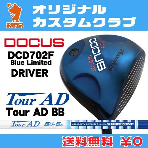 ドゥーカス DCD702F Blue Limited ドライバーDOCUS DCD702F Blue Limited DRIVERTourAD BB カーボンシャフトオリジナルカスタム