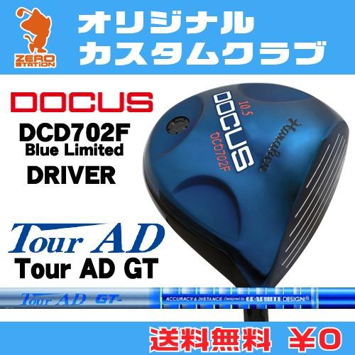 ドゥーカス DCD702F Blue Limited ドライバーDOCUS DCD702F Blue Limited DRIVERTourAD GT カーボンシャフトオリジナルカスタム
