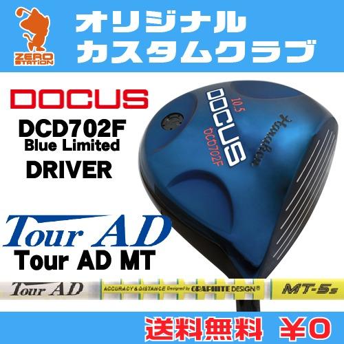 ドゥーカス DCD702F Blue Limited ドライバーDOCUS DCD702F Blue Limited DRIVERTourAD MT カーボンシャフトオリジナルカスタム