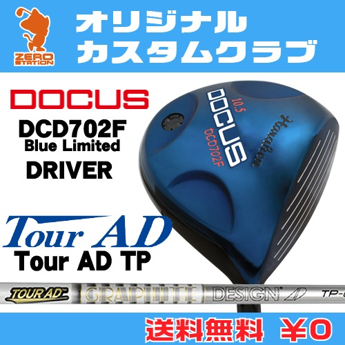 ドゥーカス DCD702F Blue Limited ドライバーDOCUS DCD702F Blue Limited DRIVERTourAD TP カーボンシャフトオリジナルカスタム