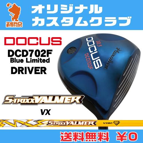 ドゥーカス DCD702F Blue Limited ドライバーDOCUS DCD702F Blue Limited DRIVERVALMER VX カーボンシャフトオリジナルカスタム