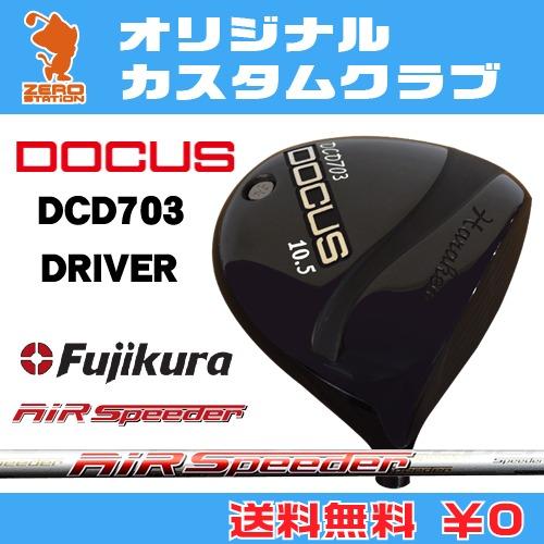 独特の上品 ドゥーカス DCD703 ドライバーDOCUS DCD703 DCD703 ドゥーカス DRIVERAIR ドライバーDOCUS Speeder カーボンシャフトオリジナルカスタム, ジュエリーリフォーム夢工芸:fb492570 --- phalcovn.com
