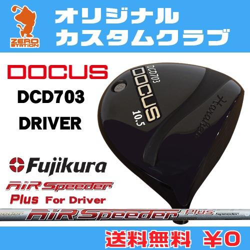 ドゥーカス DCD703 ドライバーDOCUS DCD703 DRIVERAIR Speeder PLUS カーボンシャフトオリジナルカスタム