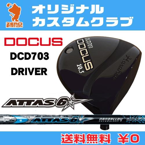 ドゥーカス DCD703 ドライバーDOCUS DCD703 DRIVERATTAS 6STAR カーボンシャフトオリジナルカスタム