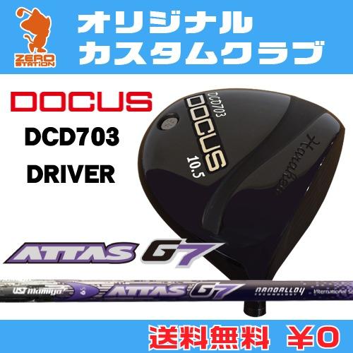 ドゥーカス DCD703 ドライバーDOCUS DCD703 DRIVERATTAS G7 カーボンシャフトオリジナルカスタム