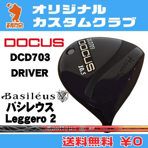 ドゥーカス DCD703 ドライバーDOCUS DCD703 DRIVERBasileus Leggero 2 カーボンシャフトオリジナルカスタム