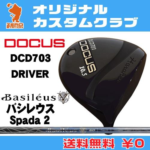 ドゥーカス DCD703 ドライバーDOCUS DCD703 DRIVERBasileus Spada 2 カーボンシャフトオリジナルカスタム