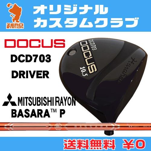 【第1位獲得!】 ドゥーカス DCD703 ドライバーDOCUS DCD703 DRIVERBASSARA DRIVERBASSARA P DCD703 ドゥーカス カーボンシャフトオリジナルカスタム, 水沢市:191f14c9 --- phalcovn.com