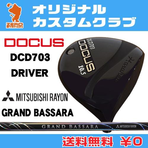 ドゥーカス DCD703 ドライバーDOCUS DCD703 DRIVERGRAND BASSARA カーボンシャフトオリジナルカスタム