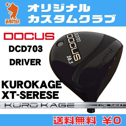 ドゥーカス DCD703 ドライバーDOCUS DCD703 DRIVERKUROKAGE XT カーボンシャフト オリジナルカスタム