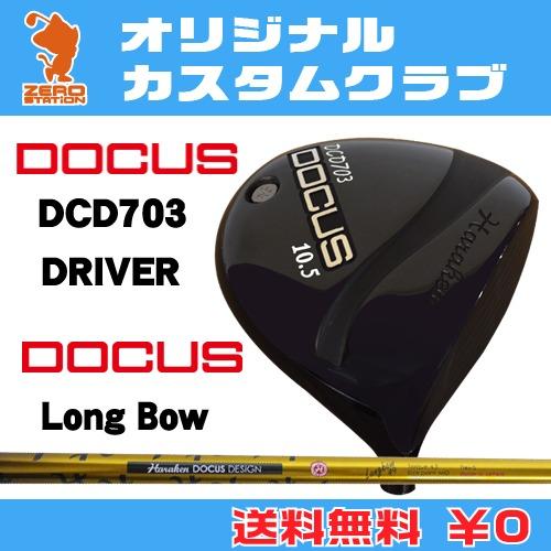 ドゥーカス DCD703 ドライバーDOCUS DCD703 DRIVERLong Bow カーボンシャフトオリジナルカスタム
