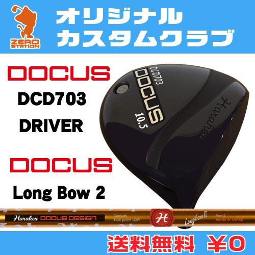 ドゥーカス DCD703 ドライバーDOCUS DCD703 DRIVERLong Bow 2 カーボンシャフトオリジナルカスタム