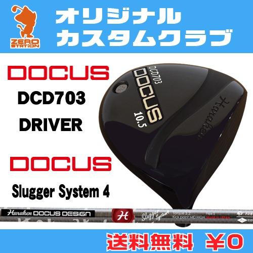 ドゥーカス DCD703 ドライバーDOCUS DCD703 DRIVERSlugger System 4 カーボンシャフトオリジナルカスタム