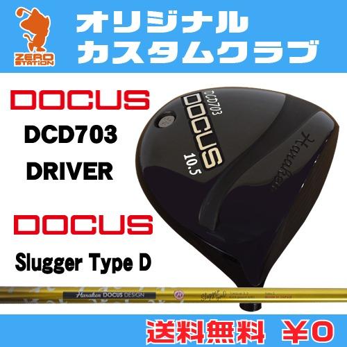 ドゥーカス DCD703 ドライバーDOCUS DCD703 DRIVERSlugger Type D カーボンシャフトオリジナルカスタム