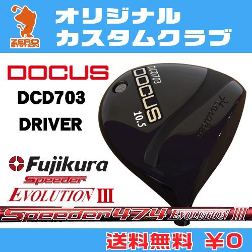 ドゥーカス DCD703 ドライバーDOCUS DCD703 DRIVERSpeeder EVOLUTION3 カーボンシャフトオリジナルカスタム