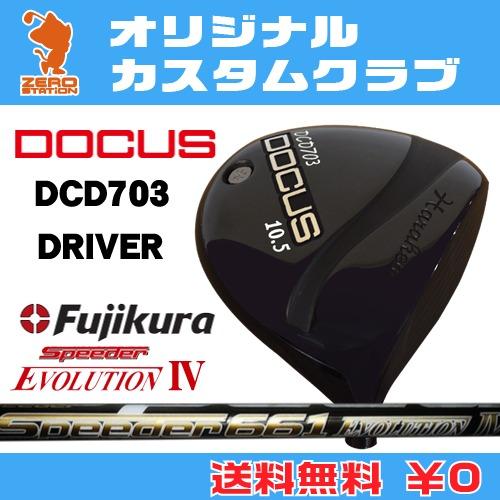 ドゥーカス DCD703 ドライバーDOCUS DCD703 DRIVERSpeeder EVOLUTION4 カーボンシャフトオリジナルカスタム