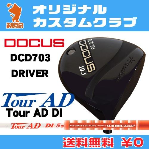 ドゥーカス DCD703 ドライバーDOCUS DCD703 DRIVERTourAD DI カーボンシャフトオリジナルカスタム