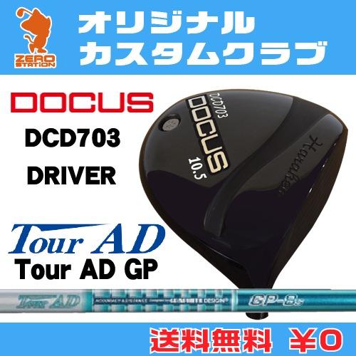 ドゥーカス DCD703 ドライバーDOCUS DCD703 DRIVERTourAD GP カーボンシャフトオリジナルカスタム