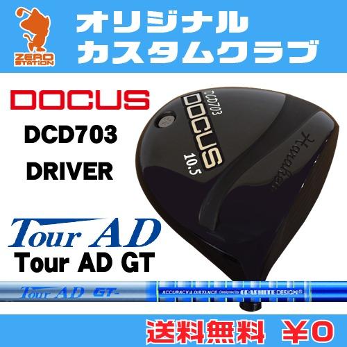 ドゥーカス DCD703 ドライバーDOCUS DCD703 DRIVERTourAD GT カーボンシャフトオリジナルカスタム