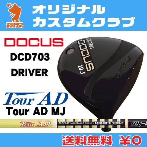 ドゥーカス DCD703 ドライバーDOCUS DCD703 DRIVERTourAD MJ カーボンシャフトオリジナルカスタム
