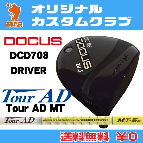 ドゥーカス DCD703 ドライバーDOCUS DCD703 DRIVERTourAD MT カーボンシャフトオリジナルカスタム