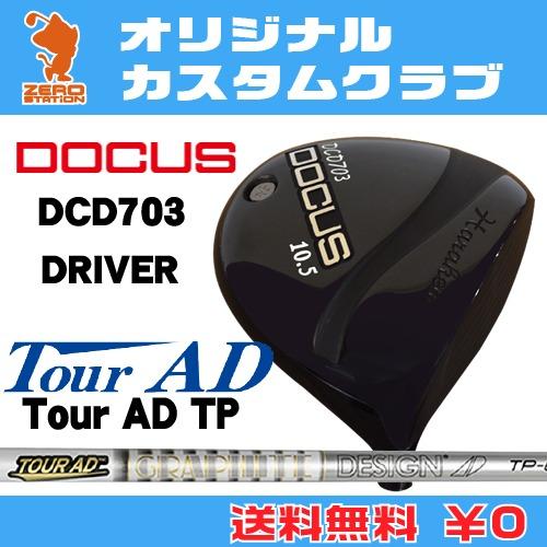 ドゥーカス DCD703 ドライバーDOCUS DCD703 DRIVERTourAD TP カーボンシャフトオリジナルカスタム