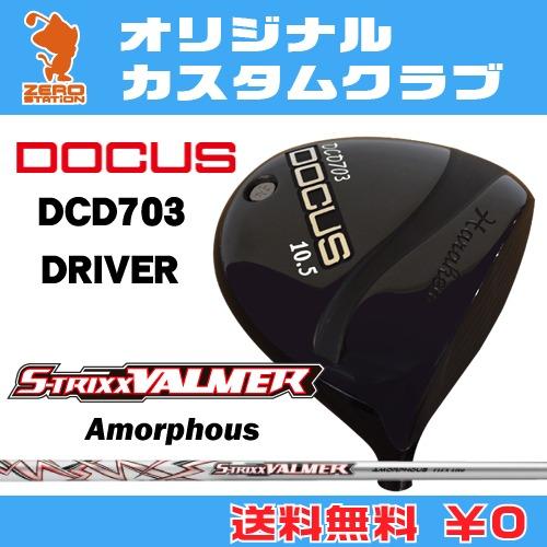 ドゥーカス DCD703 ドライバーDOCUS DCD703 DRIVERVALMER AMORPHOUS カーボンシャフトオリジナルカスタム