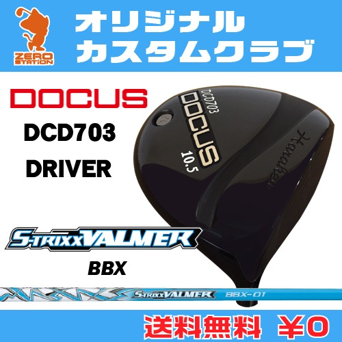 ドゥーカス DCD703 ドライバーDOCUS DCD703 DRIVERVALMER BBX カーボンシャフトオリジナルカスタム
