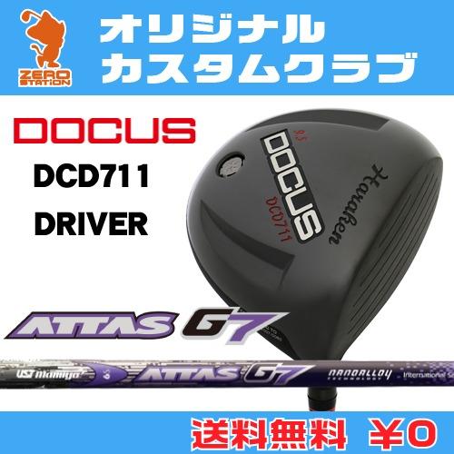 ドゥーカス DCD711 ドライバーDOCUS DCD711 DRIVERATTAS G7 カーボンシャフトオリジナルカスタム