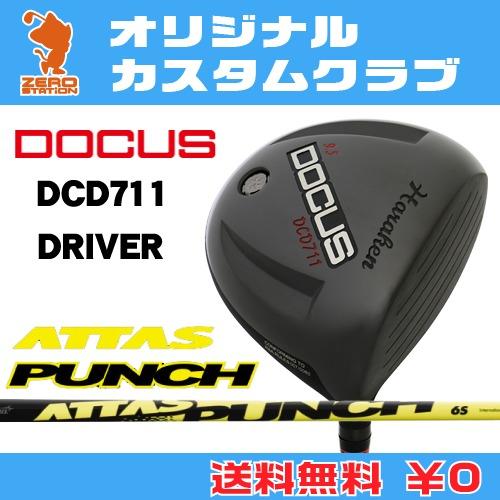 ドゥーカス DCD711 ドライバーDOCUS DCD711 DRIVERATTAS PUNCH カーボンシャフトオリジナルカスタム