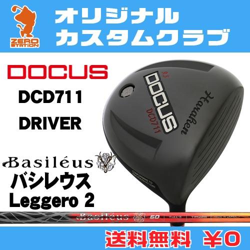 ドゥーカス DCD711 ドライバーDOCUS DCD711 DRIVERBasileus Leggero 2 カーボンシャフトオリジナルカスタム