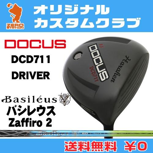ドゥーカス DCD711 ドライバーDOCUS DCD711 DRIVERBasileus Zaffiro 2 カーボンシャフトオリジナルカスタム