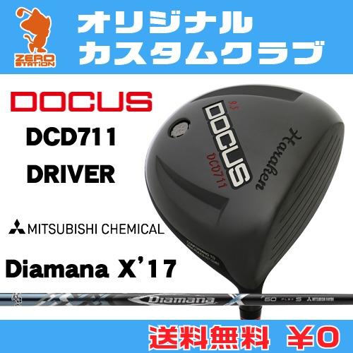 ドゥーカス DCD711 ドライバーDOCUS DCD711 DRIVERDiamana X '17 カーボンシャフトオリジナルカスタム