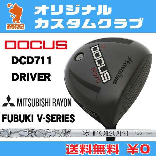 ドゥーカス DCD711 ドライバーDOCUS DCD711 DRIVERFUBUKI V カーボンシャフトオリジナルカスタム