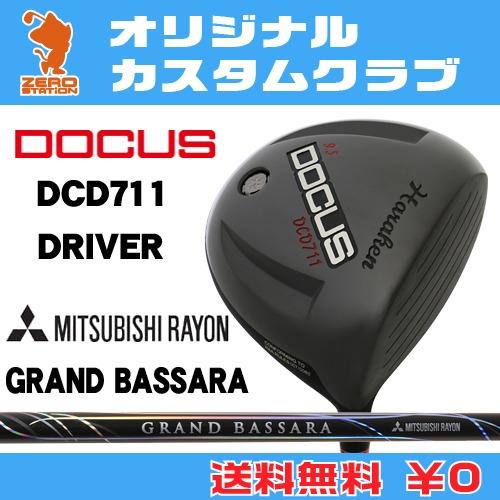 ドゥーカス DCD711 ドライバーDOCUS DCD711 DRIVERGRAND BASSARA カーボンシャフトオリジナルカスタム