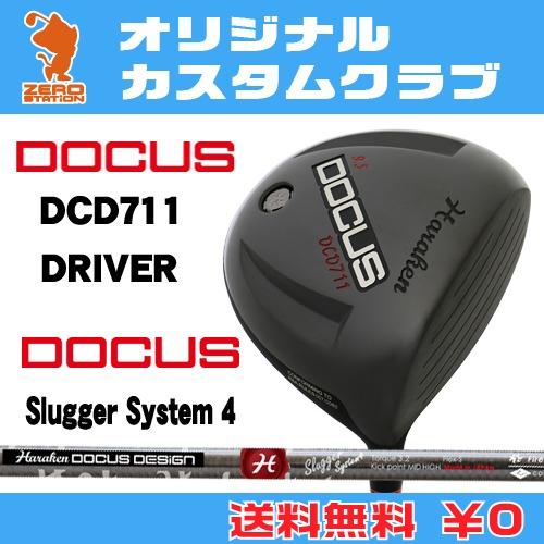 ドゥーカス DCD711 ドライバーDOCUS DCD711 DRIVERSlugger System 4 カーボンシャフトオリジナルカスタム