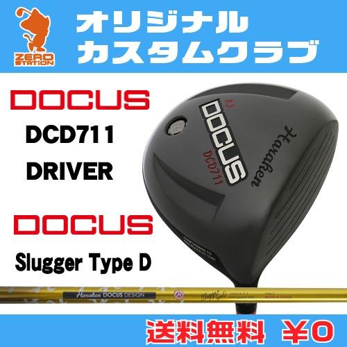 ドゥーカス DCD711 ドライバーDOCUS DCD711 DRIVERSlugger Type D カーボンシャフトオリジナルカスタム