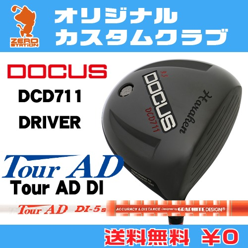 ドゥーカス DCD711 ドライバーDOCUS DCD711 DRIVERTourAD DI カーボンシャフトオリジナルカスタム
