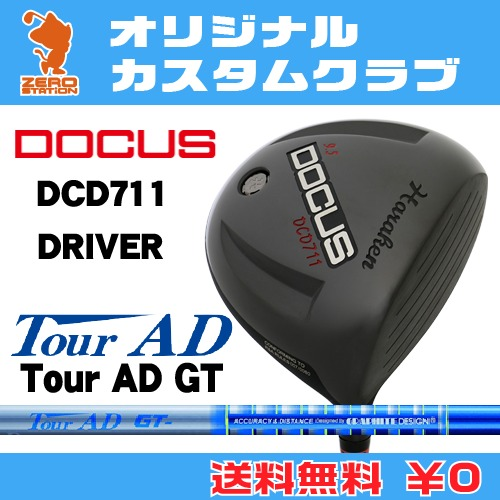 ドゥーカス DCD711 ドライバーDOCUS DCD711 DRIVERTourAD GT カーボンシャフトオリジナルカスタム