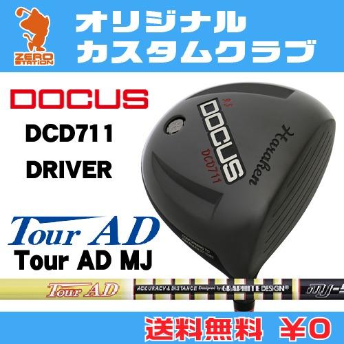 ドゥーカス DCD711 ドライバーDOCUS DCD711 DRIVERTourAD MJ カーボンシャフトオリジナルカスタム