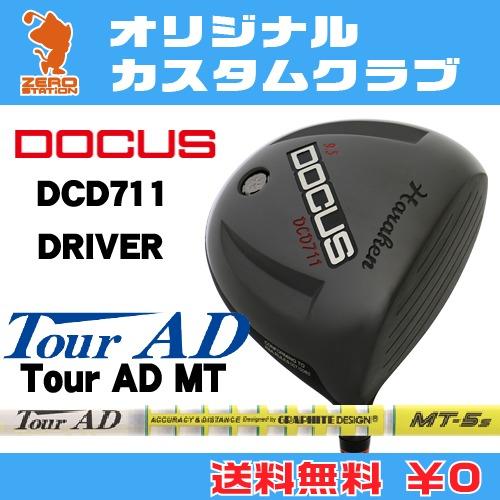 ドゥーカス DCD711 ドライバーDOCUS DCD711 DRIVERTourAD MT カーボンシャフトオリジナルカスタム