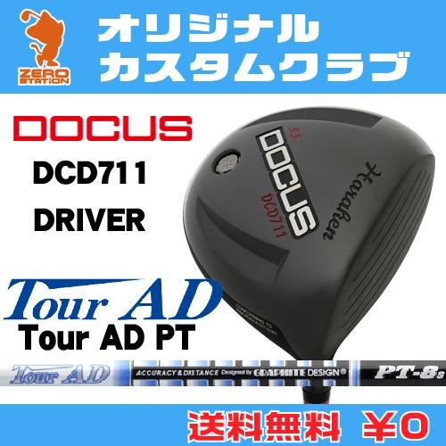 ドゥーカス DCD711 ドライバーDOCUS DCD711 DRIVERTourAD PT カーボンシャフトオリジナルカスタム