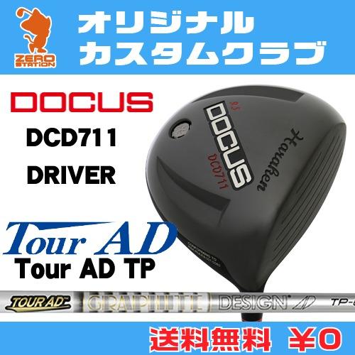 ドゥーカス DCD711 ドライバーDOCUS DCD711 DRIVERTourAD TP カーボンシャフトオリジナルカスタム