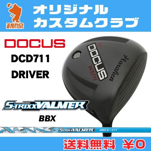 ドゥーカス DCD711 ドライバーDOCUS DCD711 DRIVERVALMER BBX カーボンシャフトオリジナルカスタム